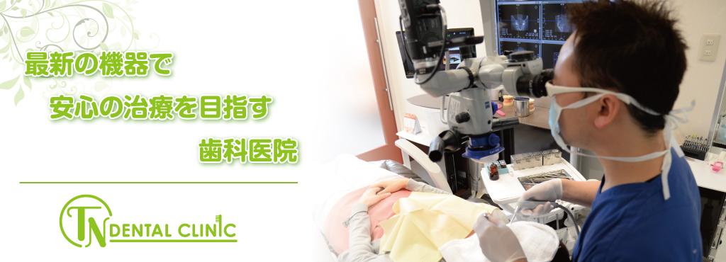 最新の機器で安心の治療を目指す歯科医院