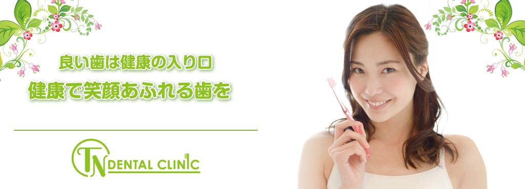 良い歯は健康の入り口健康で笑顔あふれる歯を